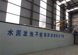 内蒙古专用A级防火保温板设备