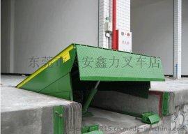 东莞寮步固定式物流平台、固定式调节板 长安-东莞批量安装液压调节板 可订制
