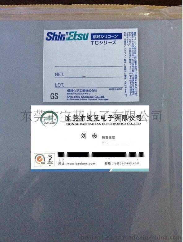 信越導熱矽膠片TC-100SET2-PC10,日本原裝進口信越矽膠導熱墊片TC-100SET2-PC10