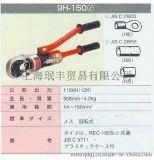 泉精器IZUMI品牌手动端子钳9H-150、12号A、EP-325