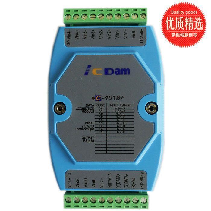 C-4018+ 485总线 8路热电偶 温度采集模块 兼容ADAM-4018+ AI