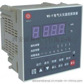西安威森电气PMAC503M4 四通道智能型漏电火灾探测器