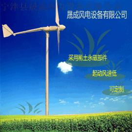 晟成5000W风力发电机家用小型240V低转速永磁电机