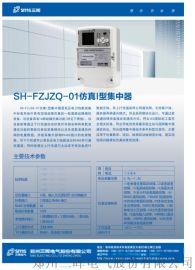 电校专用之电力现场培训教学仿真设备介绍--SH-FZJZQ-01仿真I型集中器(河南郑州集中器 I型集中器)