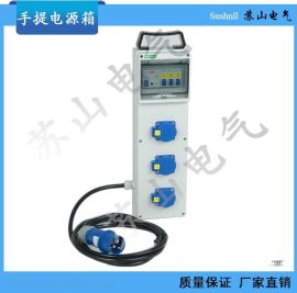 手提式工业防水插头座组合插座箱移动式便携检修电源箱工地用电箱