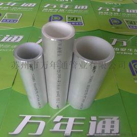 河北万年通阻氧型铝合金衬塑PE-RT复合管材管件