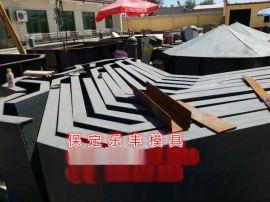 预制 小区 水泥化粪池 钢模具, 保定生产