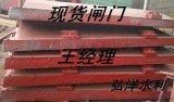 1米*1.5米市政排水铸铁闸门型号