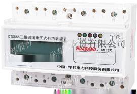 华邦3相导轨式DTS866 各种规格电流大于100A选1.5-6外接互感