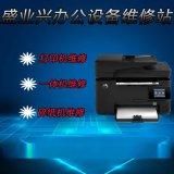 崗廈印表機的維修公司 崗廈修理印表機