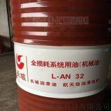 長城全損耗系統用油L-AN32
