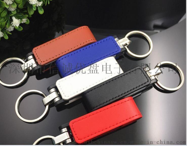 钥匙扣皮套u盘,创意USB随身碟,信诚良品优盘厂家 广东礼品优盘厂家