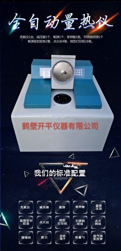 怀化测试煤炭发热量设备-煤矸石大卡化验机