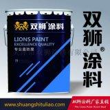 雙獅牌環氧底漆 鋼材防腐 環氧樹脂塗料 山東