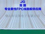 2835软板 LED线路板 单色单面软电路板