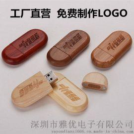 木質U盤 木頭U盤定制logo 楓木 u盤定制