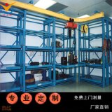 廣東鑫士寶模具架三格四層模具架 槽鋼模具架