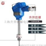 熱電阻 防爆溫度感測器 溫度變送器 防爆熱電偶