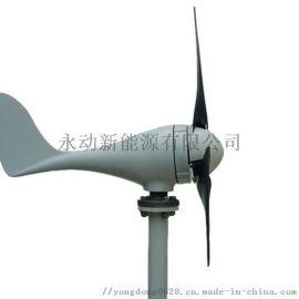 水平轴小型永磁风力发电机家用路灯监控风光互补系统