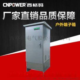 西格码XDW户外防水端子箱 室外不锈钢配电箱