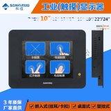 松佐10.4寸工业显示器嵌入式电阻电容触摸显示器