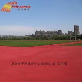 塑胶跑道改造,塑胶跑道施工方案,浙江宝力体育提供