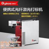 廠家直銷小型便捷式鐳射打標機  20光纖鐳射打標機