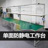 东莞手机玩具厂家流水线工作台 平板拉 木板线可按要求订做