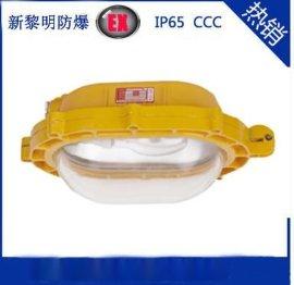 新黎明BFC8120防爆场内强光泛光灯,粉尘防爆泛光灯