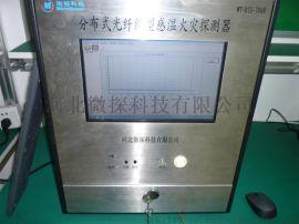 光纤光栅感温火灾探测器 光纤测温系统感温线缆专业生产厂家