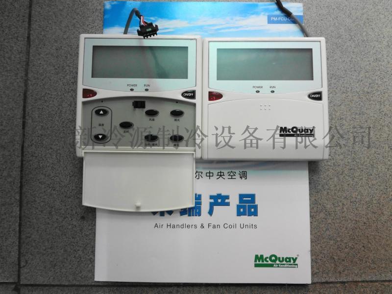 麦克维尔MC310线控器