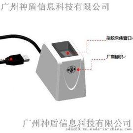 神盾FP-220指紋採集儀 指紋儀 指紋採集器