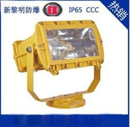供应新黎明BFC8100防爆外场强光泛光灯