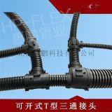 波纹管三通接头尼龙材质可开T型34-34-34