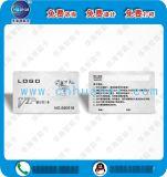 卡厂供应IC破解卡 M1复制 UID读写卡 门禁卡如需破解请提供授权