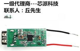 UP9616力智总代理QC3.0快充车充IC