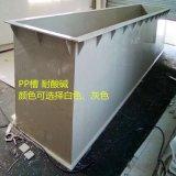 PP焊接方箱 塑料水槽 PVC  槽 泡布槽 聚丙烯化工池