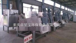 重庆星宝202不锈钢叠螺污泥脱水机