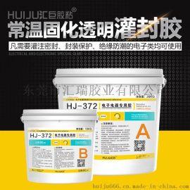汇巨胶粘 372常温固化透明电子灌封胶凡需要灌注密封、封装保护、绝缘防潮的电子类或其它类产品均可使用