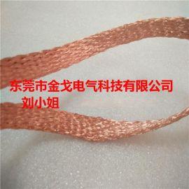 金戈精编软铜线,TZ/TZX铜编织线