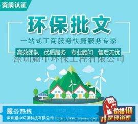 项目环评报告书, 代办深圳环保批文, 专业顾问1对1全程服务