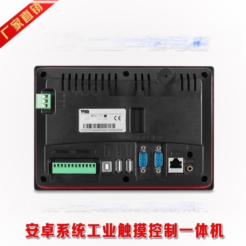 7寸工控触摸平板电脑 无风扇一体机工控触摸电脑