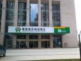 湖南农商银行门头改造,农商行画面制作3m灯箱布贴膜多少钱?
