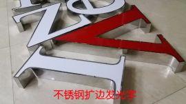 金海湾标识-不锈钢扩边发光字