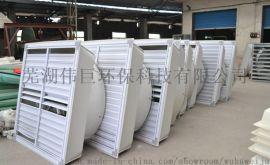 南京车间降温设备,焊接车间除尘设备,负压风机厂家