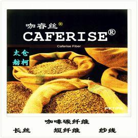 咖睿丝、咖啡碳丝、咖啡碳短纤纱、咖啡碳面料