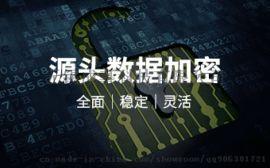 数据加密软件_盐城cad图纸加密_文件文档防泄密