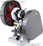 上海天九长期供应TDP-6T实验室单冲压片机,手自一体、操作简单