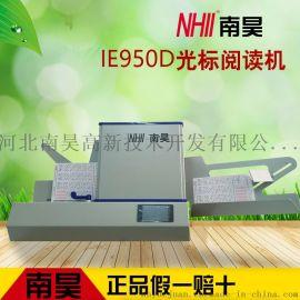 南昊网络光标阅读机 IE950D