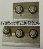 JYB型力矩式跨徑線夾電力高壓金具異型並溝線夾型號